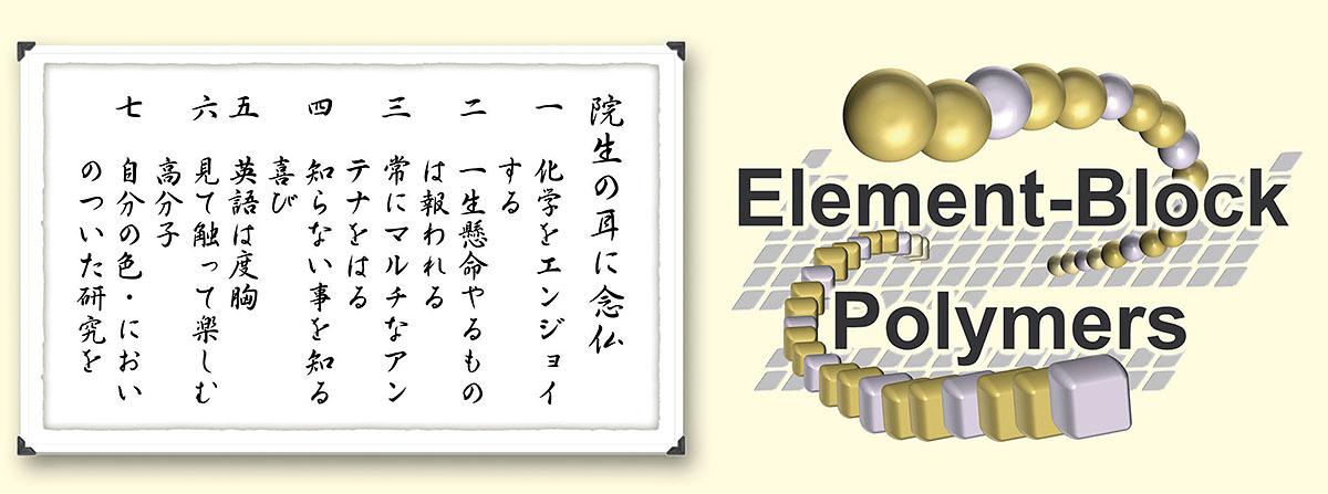 私が化学を選んだ理由(京都大学・中條善樹) : 日本化学会 化学 ...