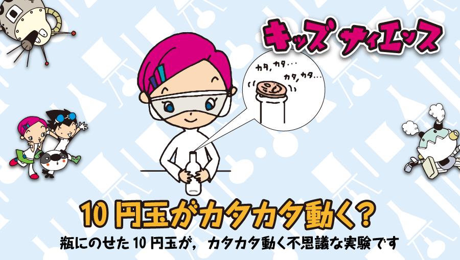 キッズサイエンス: 10円玉がカタカタ動く?