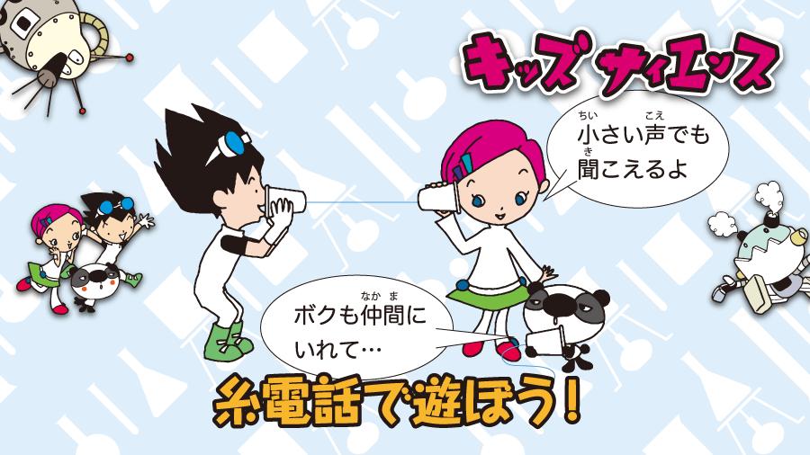 キッズサイエンス: 糸電話で遊ぼう!